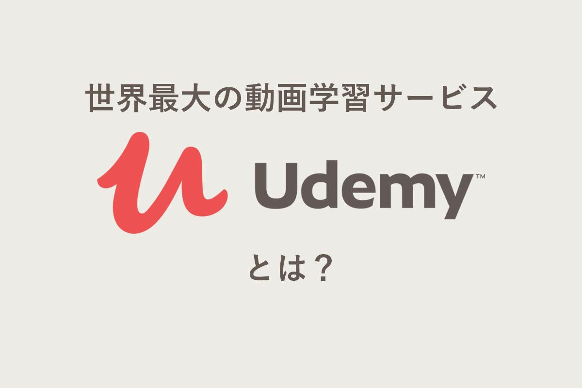 世界最大の動画学習サービス「Udemy(ユーデミー)」とは?