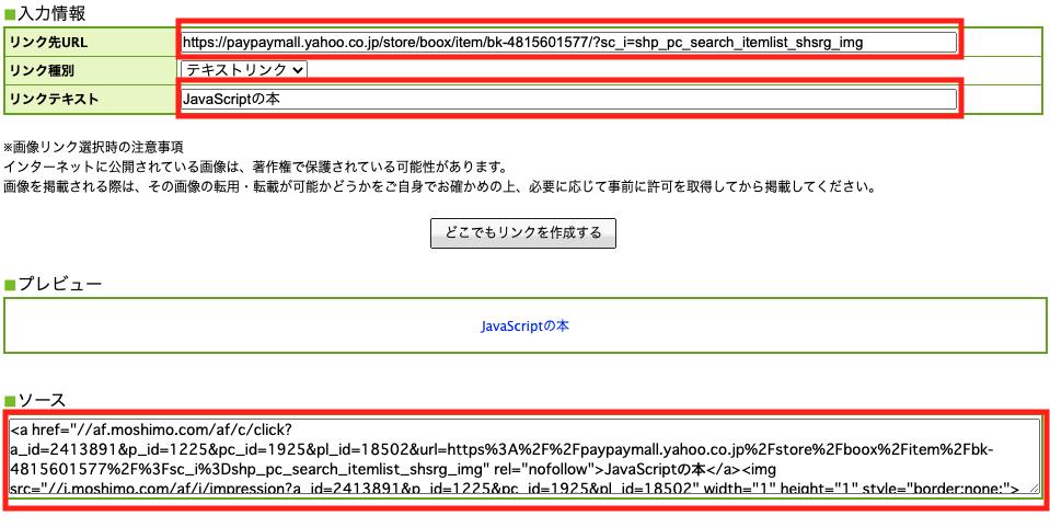 プロモーション検索 data-eio=